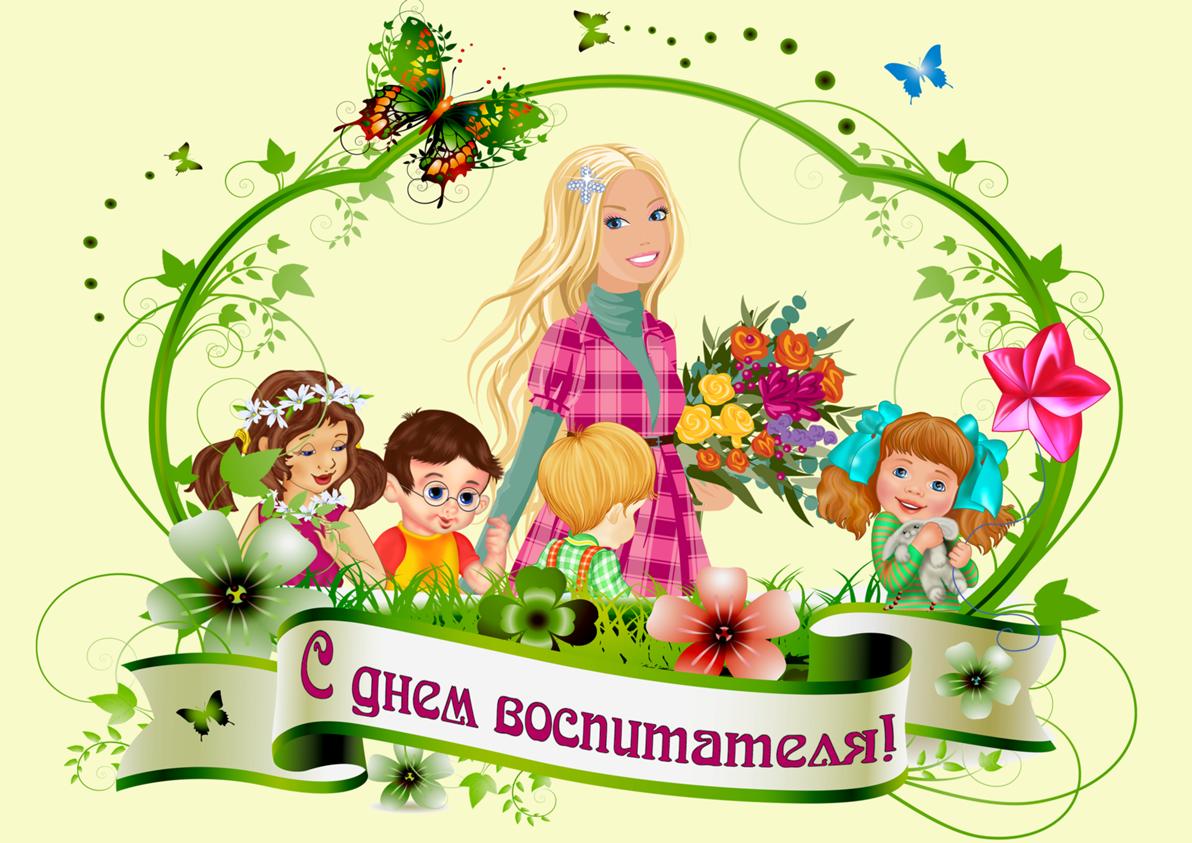 Красивая открытка с поздравлением днем воспитателя